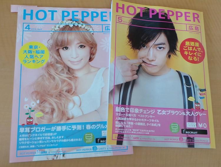 hotpepeper
